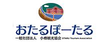 一般社団法人小樽観光協会